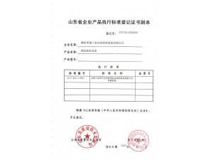 企业执行标准登记证书副本- 微机配料设备