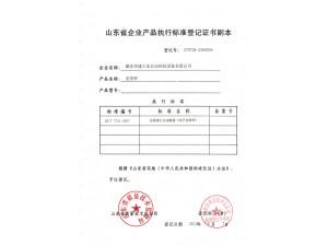 企业执行标准登记证书副本- 皮带秤