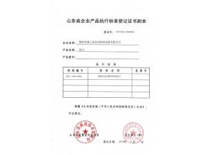 企业执行标准登记证书副本- 铰刀