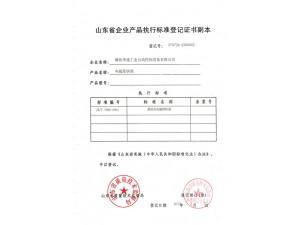 企业执行标准登记证书副本- 电磁除铁器