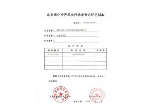 企业执行标准登记证书副本- 永磁除铁器