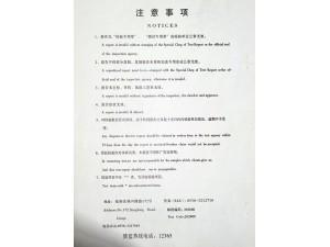 临朐县质量监督检验所检验报告—注意事项