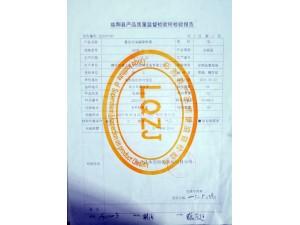 悬挂式电磁除铁器 —检验报告1