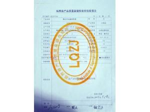 悬挂式永磁除铁器 —检验报告1